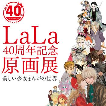 LaLa40_160730.jpg