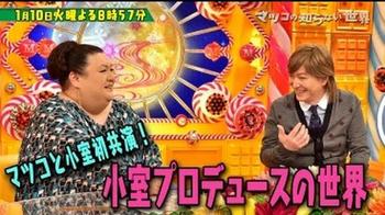 matsuko&komuro_170112.jpg