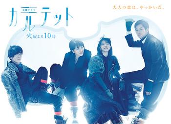 quartet_170125.jpg