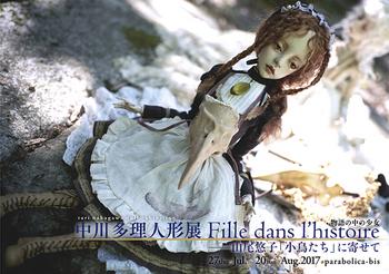 tari_webflyer_170928.jpg