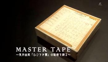 yuming_mastertape01_181123.jpg